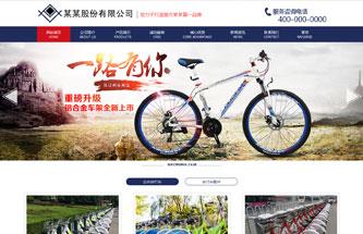 德阳自行车摩托车网站模板