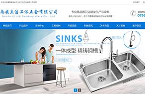 蓝色卫浴类企业营销网站
