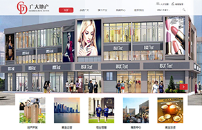 房地产公司网站模板