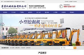 深蓝色机械设备类营销网站