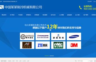 德阳机械类企业网站
