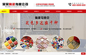 红色陶瓷地砖行业企业营销网站
