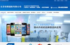 蓝色企业网站通用模板