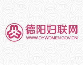 德阳市妇女联合会