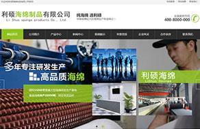 绿色生产型企业营销网站