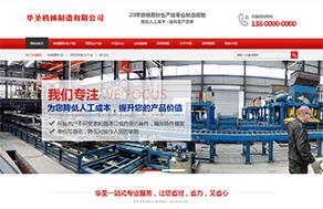 红色机械类企业网站