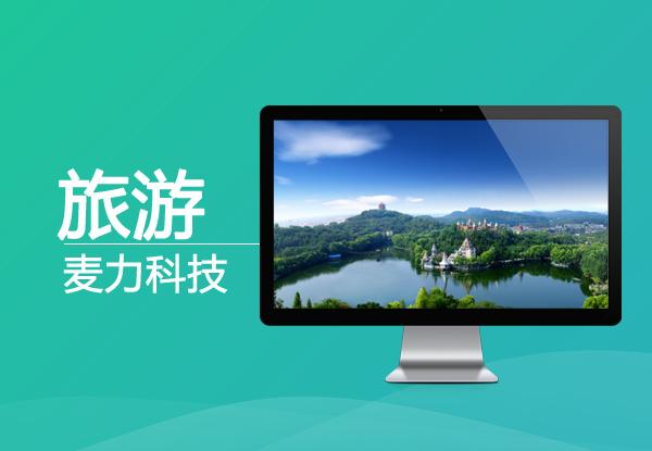 旅游网站建设