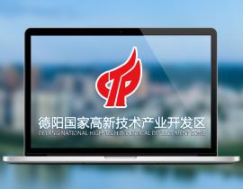 德阳国家高新技术产业开发区