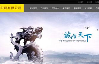 德阳印刷厂,广告公司类网站