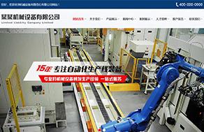 乐动体育 英超合作伙伴某机械工程设备公司网站