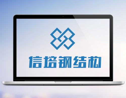 信培建筑工程有限公司网站建设
