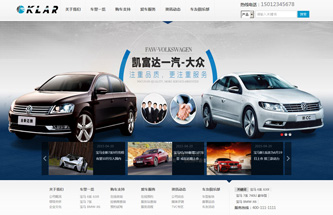 德阳某汽车销售公司网站