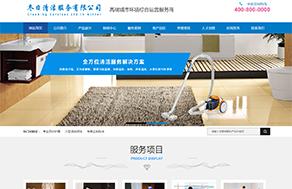 德阳家政保洁类营销型网站